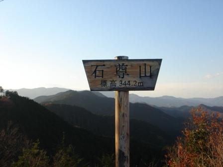 石尊山.JPG