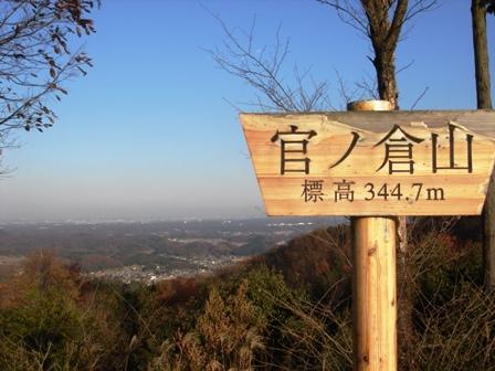官ノ倉山.JPG